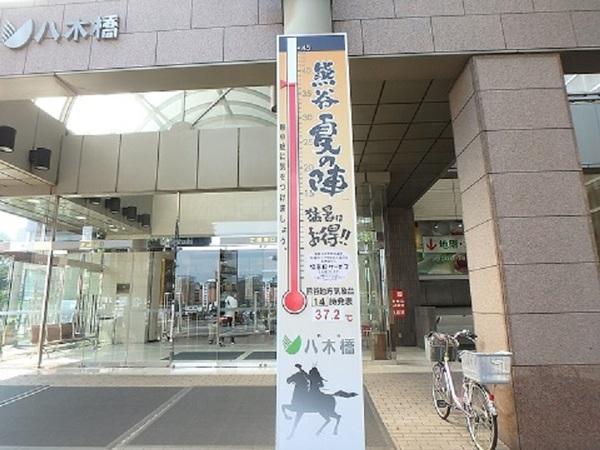 埼玉県熊谷市の物件サムネイル